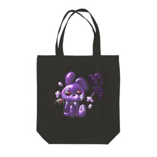 闇くんグッツ Tote bags