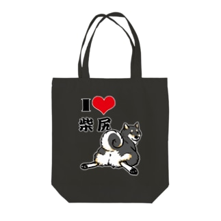 I LOVE 柴尻(黒柴) Tote bags