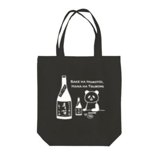 PANDA日本酒「青笹」 Tote bags