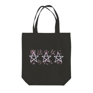 魔法少女になりたい Tote bags
