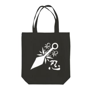 忍 モノクロ2 Tote bags