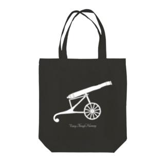 調和の中の勝利 濃色用 Tote bags