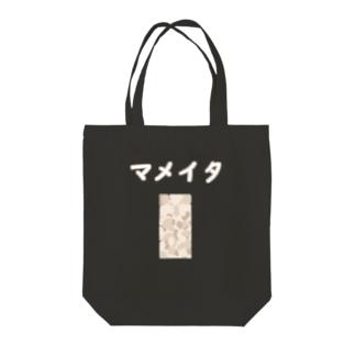 豆板好きにはたまらないマメイタトートバック Tote bags