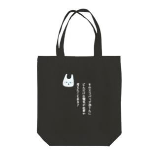 エコバッグてエコなんか? Tote bags