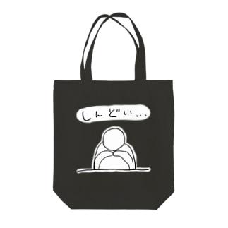 a-stilbe (アスチルベ)のしんどい… Tote bags