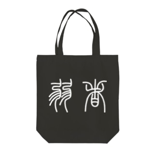 弱者(篆書体)白 Tote bags