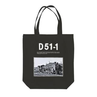 蒸気機関車 D51型1号機 一戸機関区にて Tote bags
