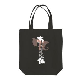 76南無阿弥陀仏 Tote bags