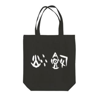 炒飯(甲骨文字)白 Tote bags