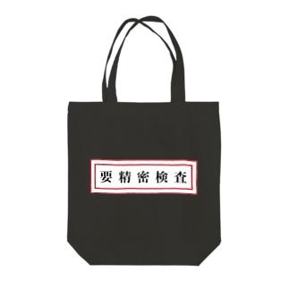 要精密検査 Tote bags