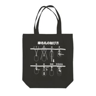 線名札の結び方 Tote bags