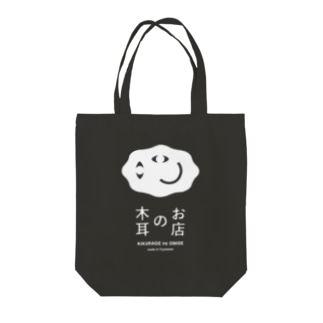 木耳のお店(白ロゴ) Tote bags