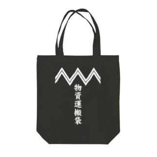 物資運搬袋 Tote bags