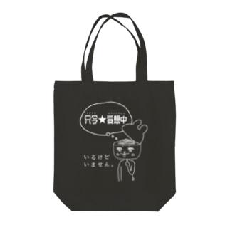 只今★妄想中-濃色 Tote bags