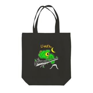 ゆるスカジャン柄(かめれおん) Tote bags