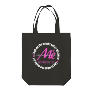 ♥Life is what you make it.!  ☆ Look on the bright side♪WE.keita白 Tote bags