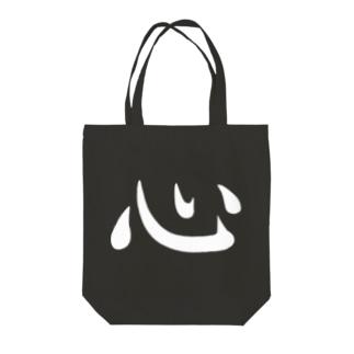【心】「こころ・KOKORO」白文字 Tote bags