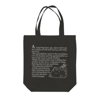 桃タマクロー英文昔話(白) Tote bags