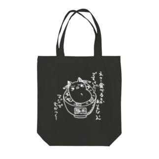 ギャルな豚丼 白 Tote bags