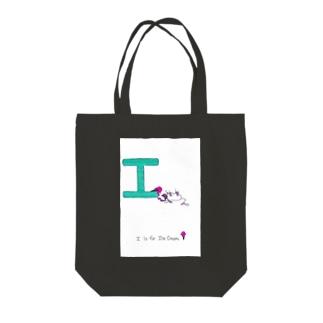 アルファベット I アイスクリーム Tote Bag