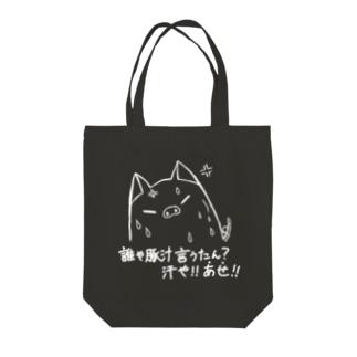 豚汁・・・? Tote bags