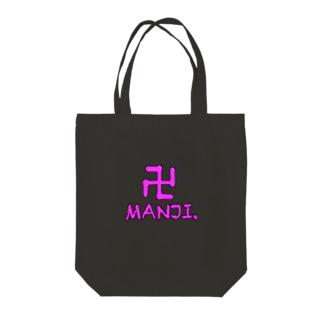 卍ポップ卍(ロゴ入り) Tote bags