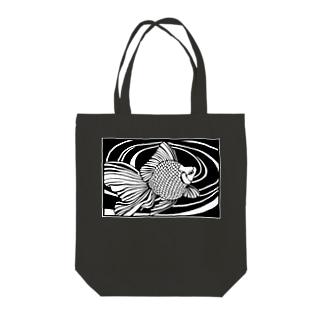 切り絵金魚  琉金  〜雅〜 Tote bags