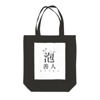 泡善人(白) Tote bags