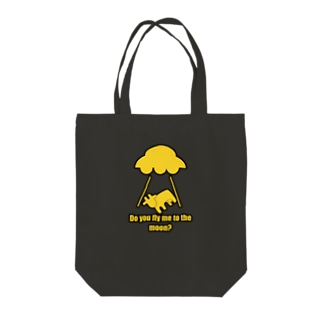 牛のTシャツ屋のDo you fly me to the moon? Tote bags