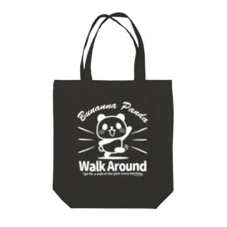 ぶなんなパンダ・散歩W Tote bags