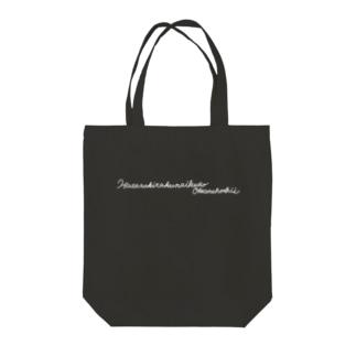 Hatarakitakunai(白文字) Tote bags