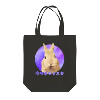 ウサギダイスキのギャラクシーウサギダイスキ Tote Bag