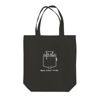 Catは、はあとが好キでs.(白) Tote bags