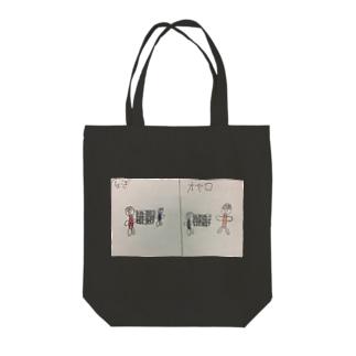 MCぴろしき(11歳)の絵 Tote bags
