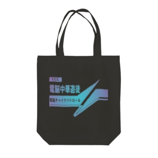 加藤亮の電脳チャイナパトロール Tote bags