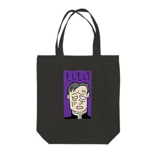 もしもし? きしみ神父さま? Tote bags