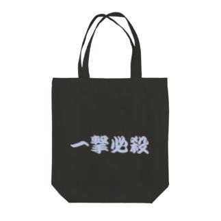 一撃必殺 空手 格闘技 K1 Tote bags