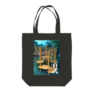 百式 Tote bags