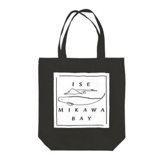 伊勢三河湾グッズ(アカエイ・スナメリ) Tote bags