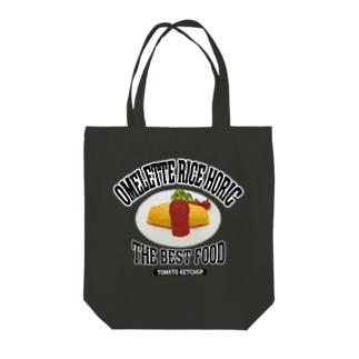 定番のオムライス(ビンテージ風) Tote bags