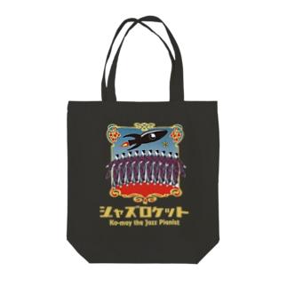 ジャズロケット1号 Tote bags