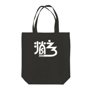 sinsuke1111の消えろ【白】 Tote Bag