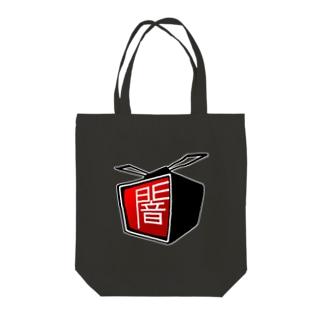 ヤミツキトートバッグ Tote bags