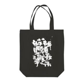 ぼんのう Tote bags