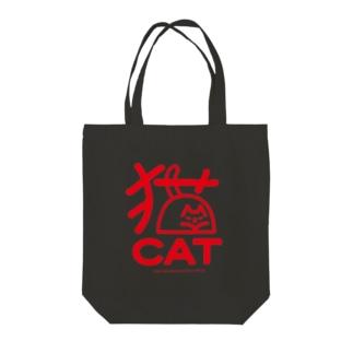 猫もじ トートバッグ