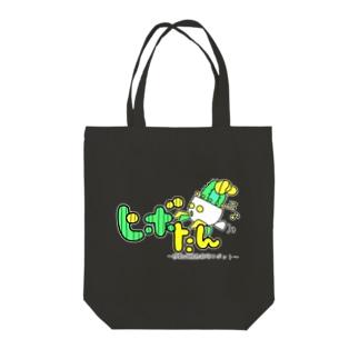 ヒボたん〜移動式植物栽培ロボット〜 Tote bags