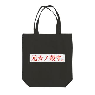 元カノころちゃん Tote bags
