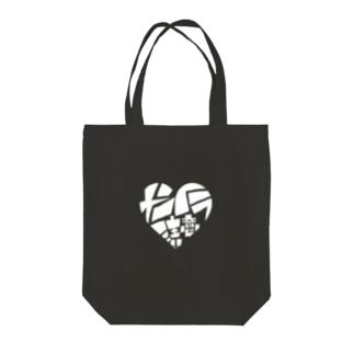 メンヘラ注意!!(白) Tote bags