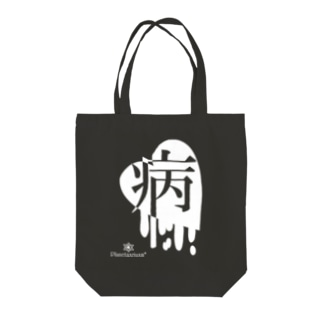 MeltyHeart-病-【白】 Tote bags