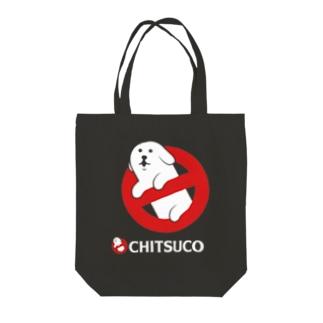 ふきだしいぬ【OCHITSUCO】 Tote bags
